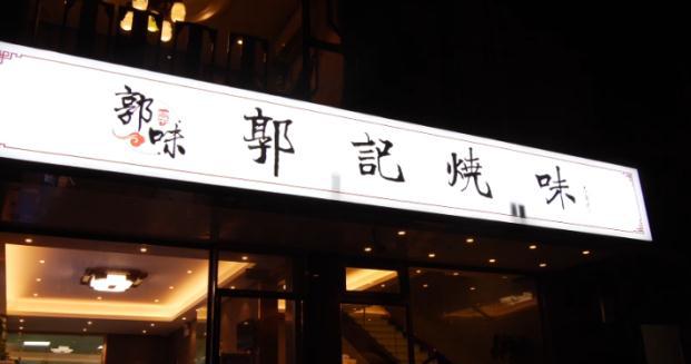郭记烧味—体现安徽风味,展现民族文化