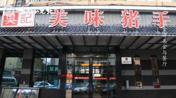 舌尖上的东北-吴记美味猪手