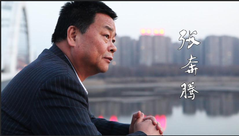 中华儒厨张奔腾大师