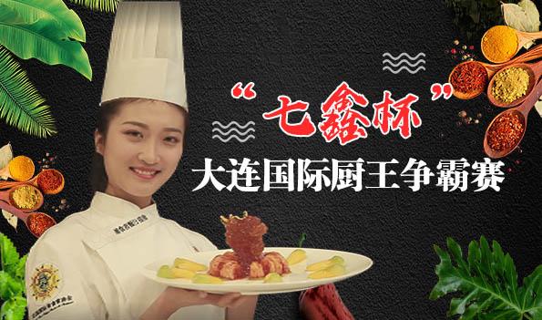 """""""七鑫杯""""大连国际厨王争霸赛-餐饮新视野"""